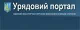 Web Portal of Ukrainian Government