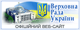 Verkhovna Rada of Ukraine Official Web Portal